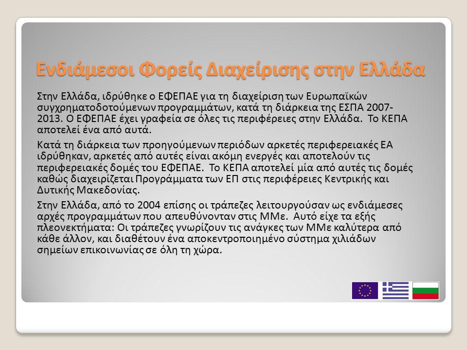 Ενδιάμεσοι Φορείς Διαχείρισης στη Βουλγαρία Στη Βουλγαρία, ο αρμόδιος ΕΦΔ για τη διαχείριση των προγραμμάτων του άξονα 1 και 2 των ΕΠ είναι ο Οργανισμός Προώθησης των Βουλγαρικών Μικρών και Μεσαίων Επιχειρήσεων (BSMEPA), με γραφεία στις ακόλουθες πόλεις: Blagoevgrad, Bourgas, Varna, Vratsa, Pleven, Plovdiv, Rousse, Sofia, Stara Zagora και Veliko Tarnovo.