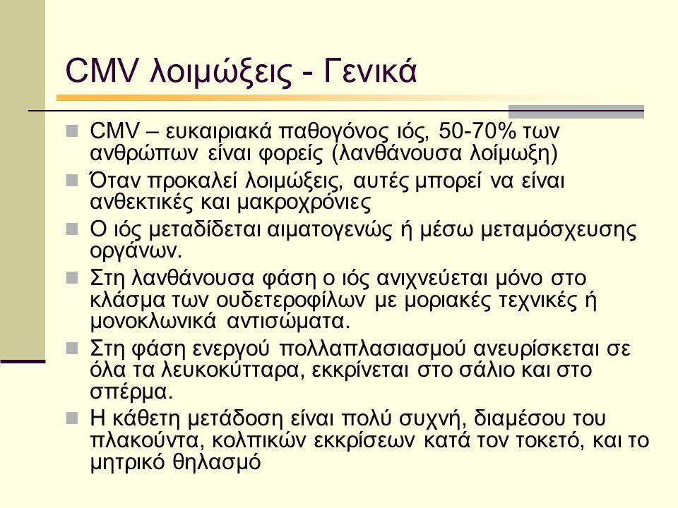 CMV λοιμώξεις - Γενικά CMV – ευκαιριακά παθογόνος ιός, 50-70% των ανθρώπων είναι φορείς (λανθάνουσα λοίμωξη) Όταν προκαλεί λοιμώξεις, αυτές μπορεί να είναι ανθεκτικές και μακροχρόνιες Ο ιός μεταδίδεται αιματογενώς ή μέσω μεταμόσχευσης οργάνων.