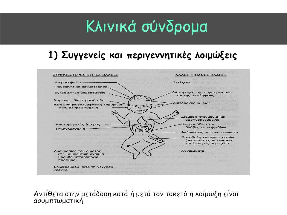 Κλινικά σύνδρομα Αντίθετα στην μετάδοση κατά ή μετά τον τοκετό η λοίμωξη είναι ασυμπτωματική 1) Συγγενείς και περιγεννητικές λοιμώξεις