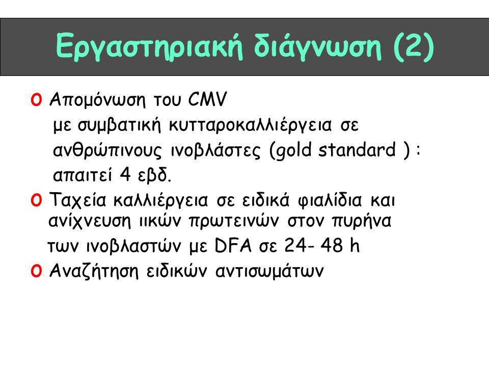 Εργαστηριακή διάγνωση (2) o Απομόνωση του CMV με συμβατική κυτταροκαλλιέργεια σε ανθρώπινους ινοβλάστες (gold standard ) : απαιτεί 4 εβδ.