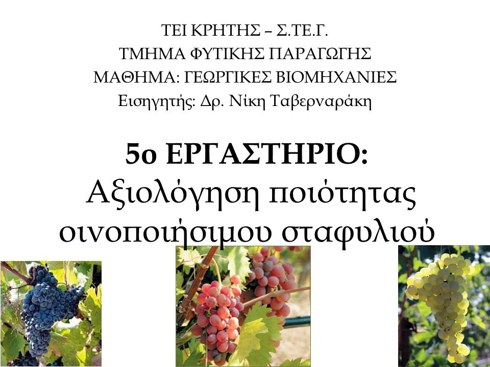 ΒΑΘΜΟΣ BAUME & ΤΥΠΟΣ ΟΙΝΟΥ Γλεύκη με <10 ° Bé  ΌΧΙ για κρασί Γλεύκη με 10 - 13° Bé  Ξηρό κρασί Γλεύκη με >14 ° Bé  Γλυκό κρασί Αφρώδη: από γλεύκη ~ 10-11° Bé Λευκά ξηρά : από γλεύκη ~ 11 -12° Bé Ερυθρά ξηρά : από γλεύκη ~ 12-13 ° Bé ΠΟΛΥΔΥΝΑΜΙΚΕΣ ΠΟΙΚΙΛΙΕΣ : ποικιλίες οινοσταφύλων, ικανές να δώσουν περισσότερους από ένα τύπο οίνων, ανάλογα με το βαθμό ωρίμασης κατά τον τρύγο τους