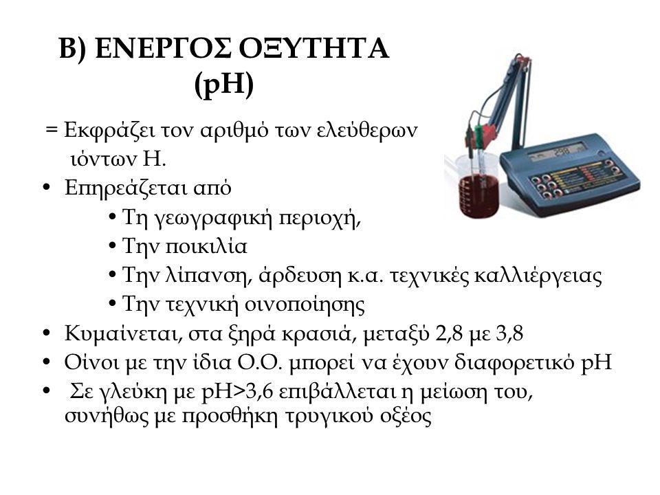Β) ΕΝΕΡΓΟΣ ΟΞΥΤΗΤΑ (pH) = Εκφράζει τον αριθμό των ελεύθερων ιόντων Η. Επηρεάζεται από Τη γεωγραφική περιοχή, Την ποικιλία Την λίπανση, άρδευση κ.α. τε