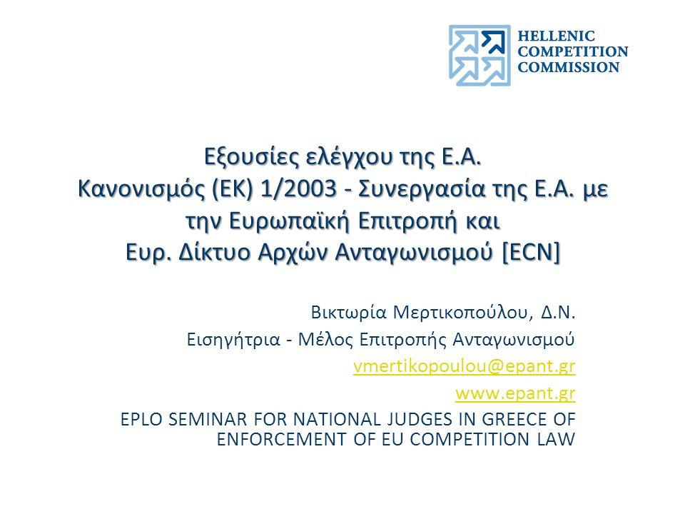Εξουσίες ελέγχου της Ε.Α. Κανονισμός (ΕΚ) 1/2003 - Συνεργασία της Ε.Α.