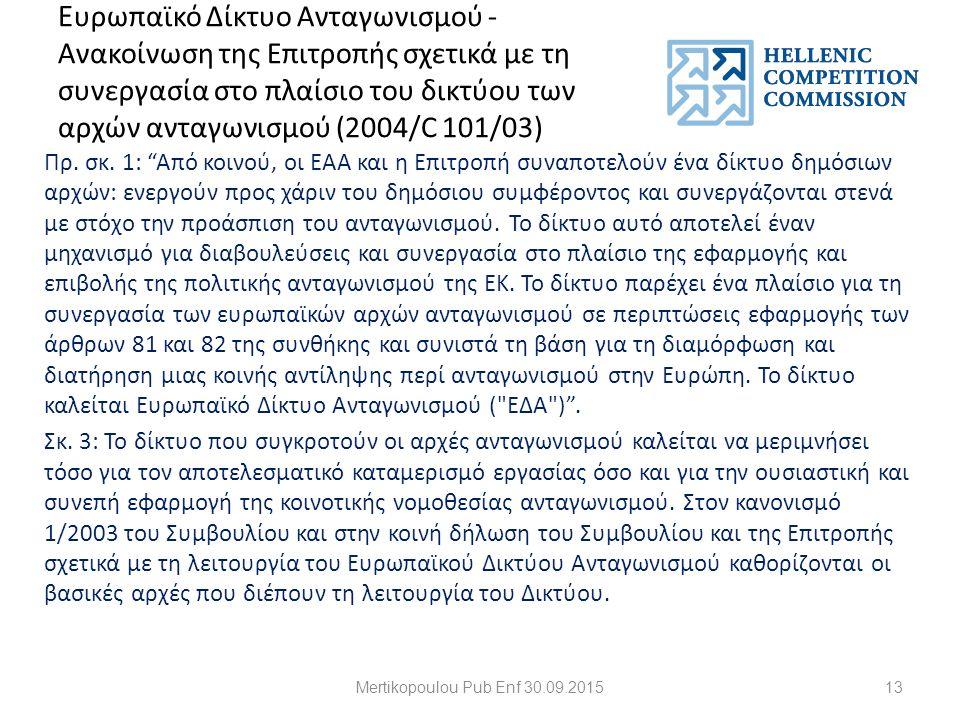 Ε υρωπαϊκό Δίκτυο Ανταγωνισμού - Ανακοίνωση της Επιτροπής σχετικά με τη συνεργασία στο πλαίσιο του δικτύου των αρχών ανταγωνισμού (2004/C 101/03) Πρ.