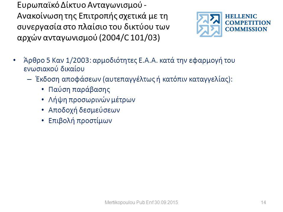 Ε υρωπαϊκό Δίκτυο Ανταγωνισμού - Ανακοίνωση της Επιτροπής σχετικά με τη συνεργασία στο πλαίσιο του δικτύου των αρχών ανταγωνισμού (2004/C 101/03) Άρθρο 5 Καν 1/2003: αρμοδιότητες Ε.Α.Α.