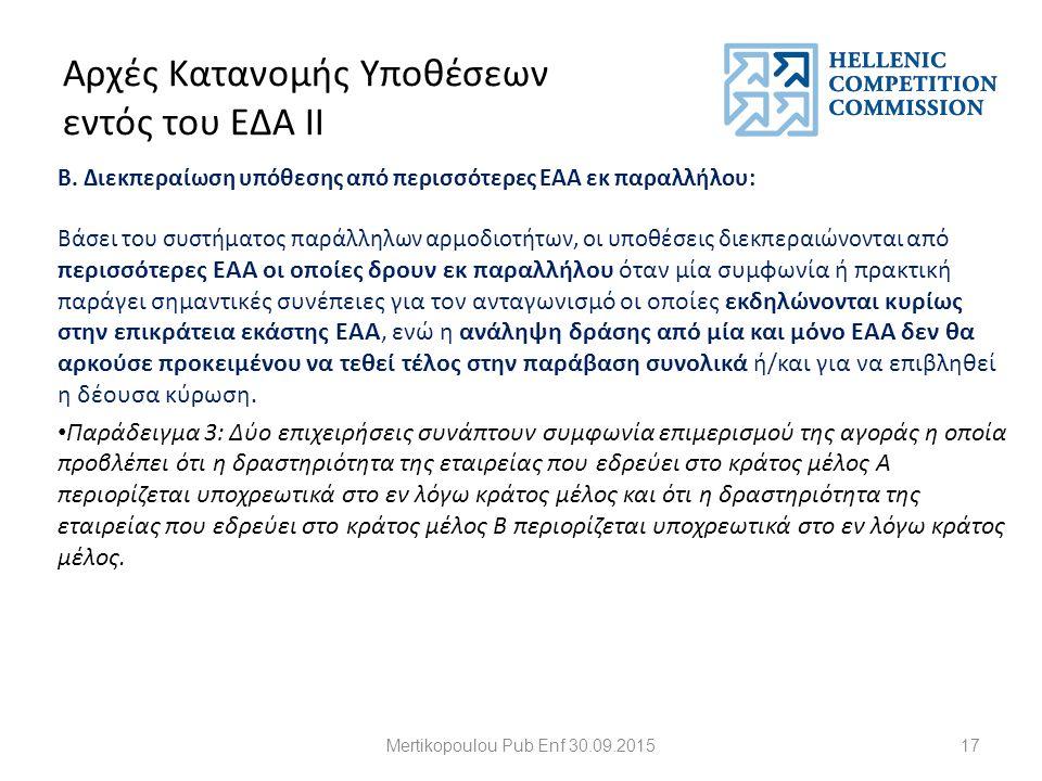 Αρχές Κατανομής Υποθέσεων εντός του ΕΔΑ ΙΙ Β.