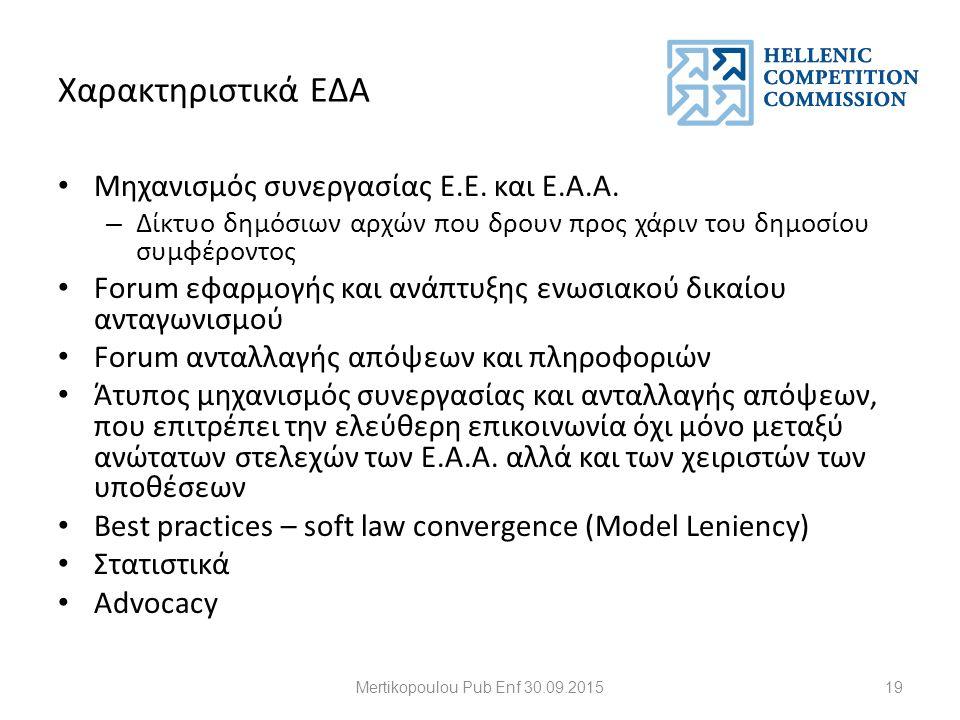 Χαρακτηριστικά ΕΔΑ Μηχανισμός συνεργασίας Ε.Ε. και Ε.Α.Α.