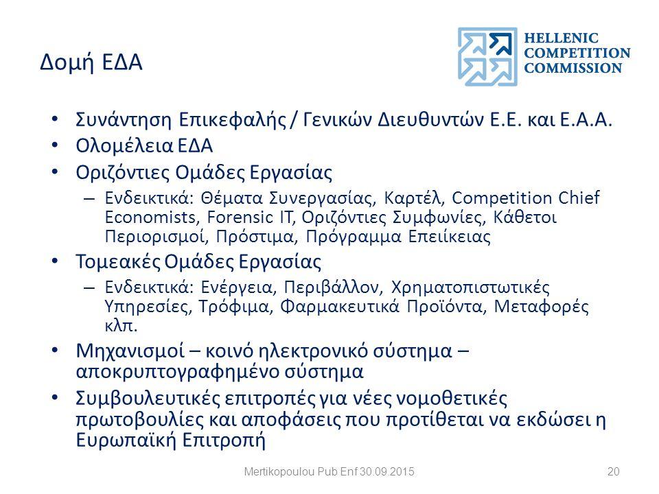 Δομή ΕΔΑ Συνάντηση Επικεφαλής / Γενικών Διευθυντών E.E.