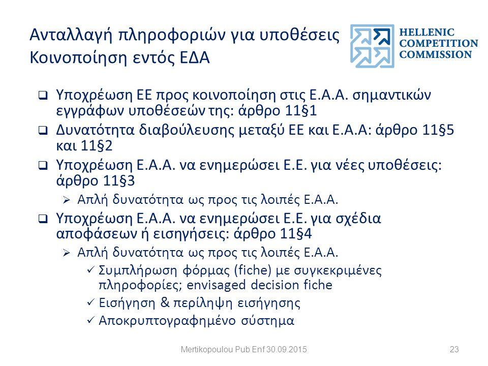 Ανταλλαγή πληροφοριών για υποθέσεις Κοινοποίηση εντός ΕΔΑ  Υποχρέωση ΕΕ προς κοινοποίηση στις Ε.Α.Α.