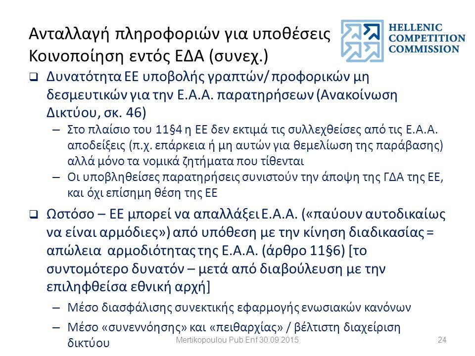 Ανταλλαγή πληροφοριών για υποθέσεις Κοινοποίηση εντός ΕΔΑ (συνεχ.)  Δυνατότητα ΕΕ υποβολής γραπτών/ προφορικών μη δεσμευτικών για την Ε.Α.Α.
