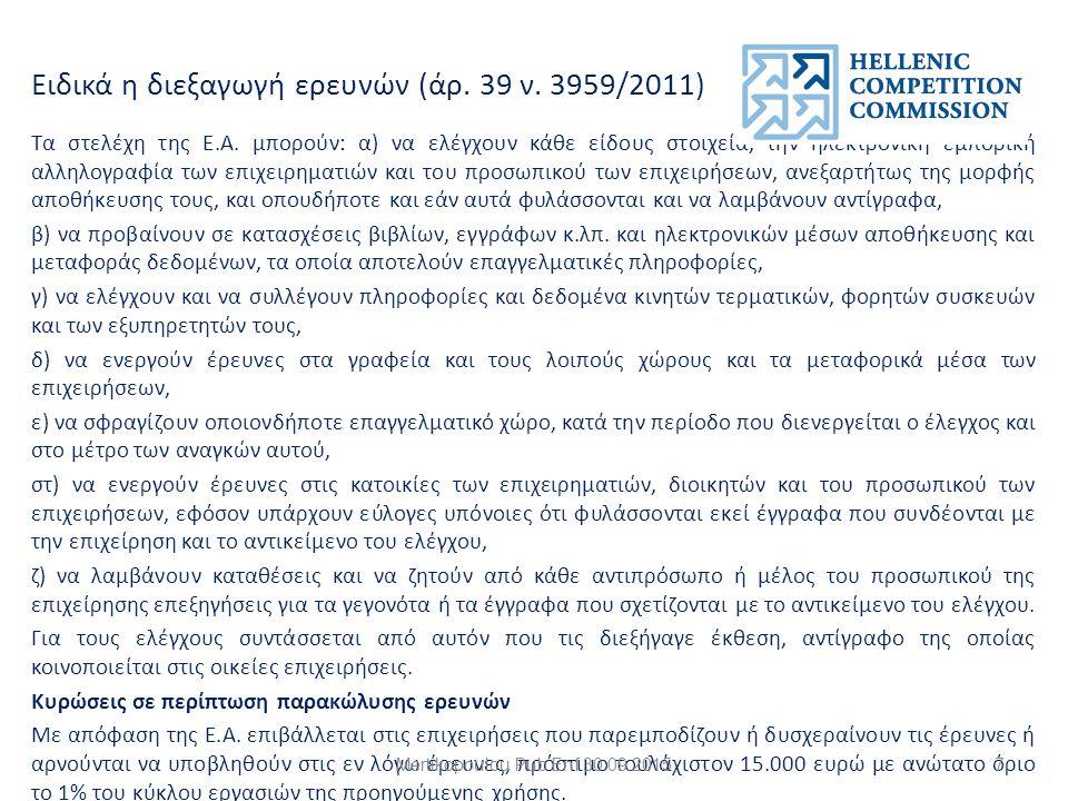 Ειδικά η διεξαγωγή ερευνών (άρ. 39 ν. 3959/2011) Τα στελέχη της Ε.Α.