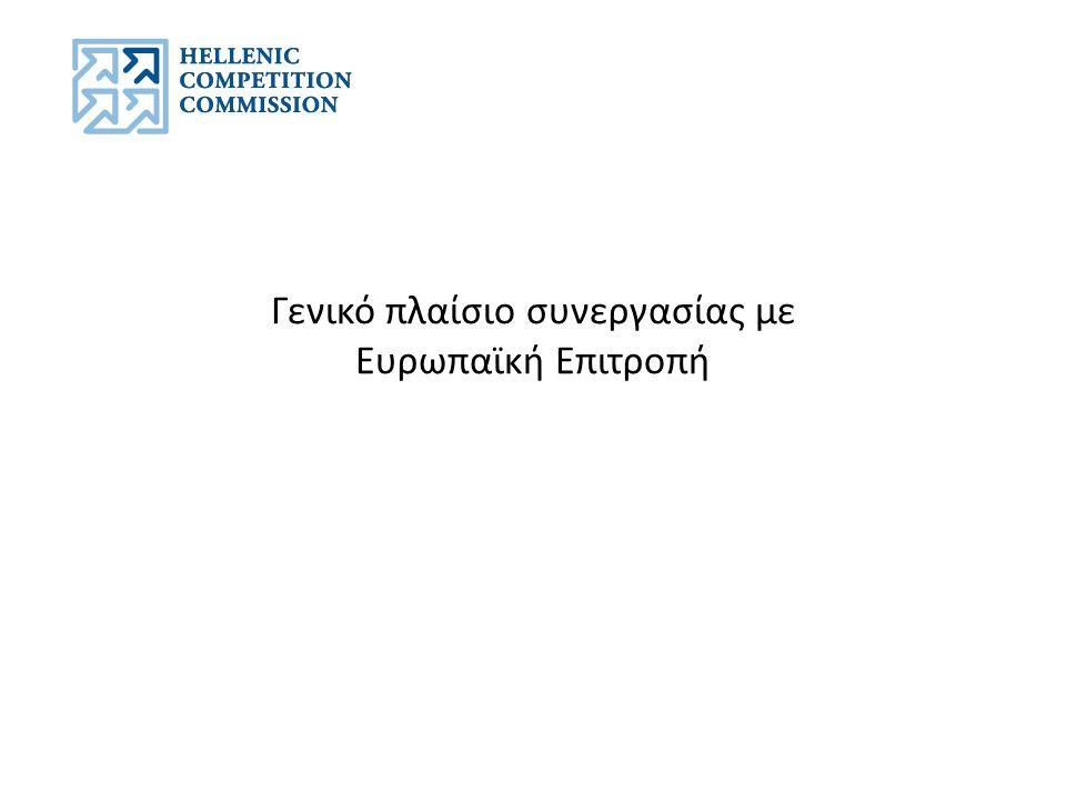 Γενικό πλαίσιο συνεργασίας με Ευρωπαϊκή Επιτροπή