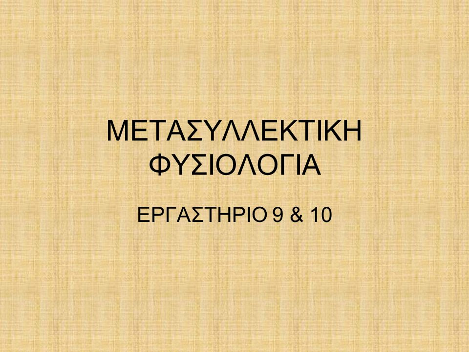ΜΕΤΑΣΥΛΛΕΚΤΙΚΗ ΦΥΣΙΟΛΟΓΙΑ ΕΡΓΑΣΤΗΡΙΟ 9 & 10