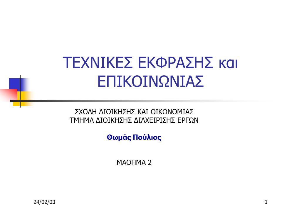 24/02/032 Μάθημα 2 – Σύνταξη εγγράφων γενικής φύσεως Θεωρία Τα 7 C της επικοινωνίας και η χρήση των λέξεων Ύφος Επιστολές Εσωτερικά σημειώματα (memos) Fax E-mail Φροντιστήριο Συγγραφή διάφορων επιστολών.