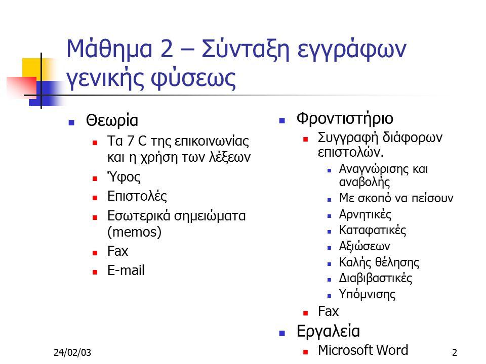 24/02/033 Αποτελεσματική επικοινωνία Τα 7 C Πλήρης (complete) Περιεκτική (conciseness) Μελετημένη (consideration) Ακριβής (concreteness) Διαυγής (Clarity) Ευγενής (Courtesy) Σωστή (Correctness)