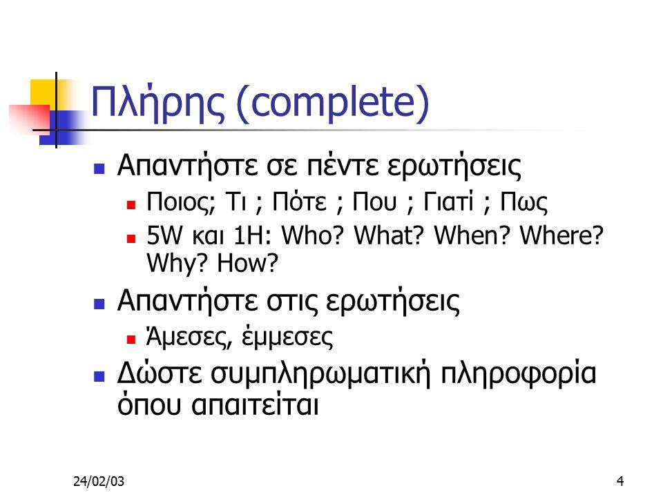 24/02/0315 Σωστή (Correctness) Χρησιμοποιείστε σωστή γλώσσα Χρησιμοποιείστε σωστά πρότυπα για γράμματα, ΦΑΞ, κ.λ.π.