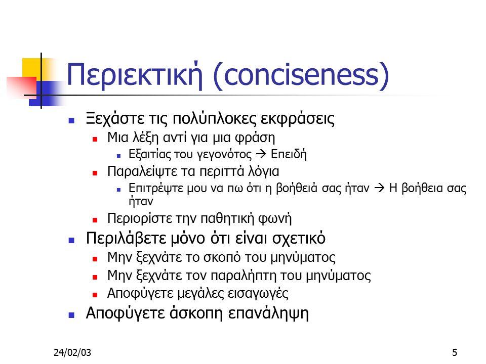 24/02/036 Μελετημένη (consideration) Δείτε την επικοινωνία από την πλευρά του αναγνώστη Εστιάστε στο «εσύ» αντί για το «εγώ» Χρησιμοποιήστε θετικές λέξεις και θετικά μηνύματα Πιο είναι το όφελος του αναγνώστη