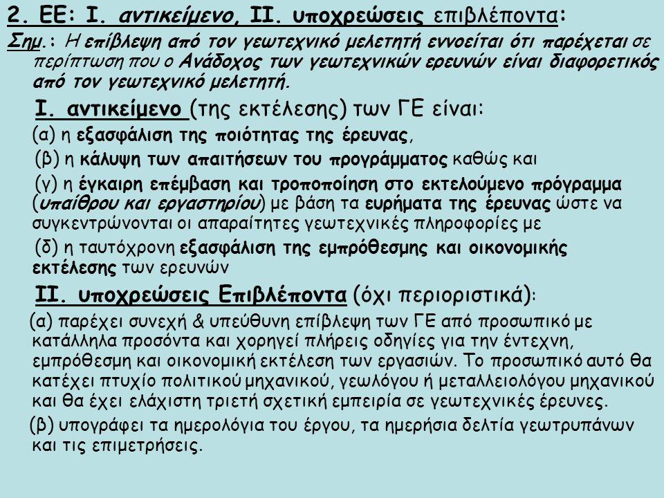2.ΕΕ: Ι. αντικείμενο, ΙΙ.
