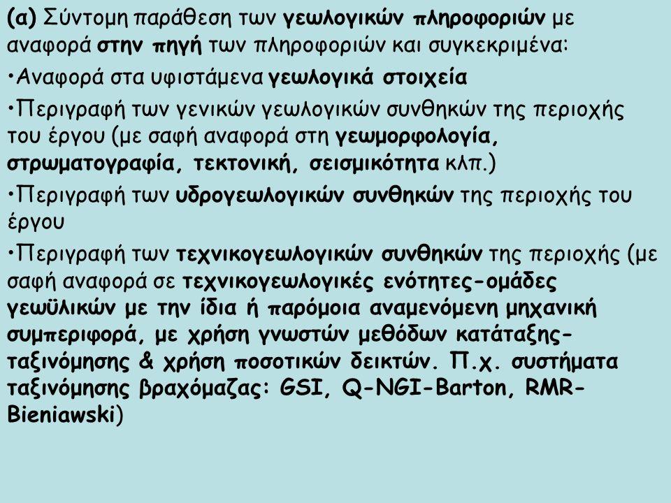(β) Σύντομη περιγραφή της εκτελεσθείσας γεωτεχνικής έρευνας με αναφορά στο είδος/είδη), θέση/θεσεις και βάθος/βάθη αυτής.