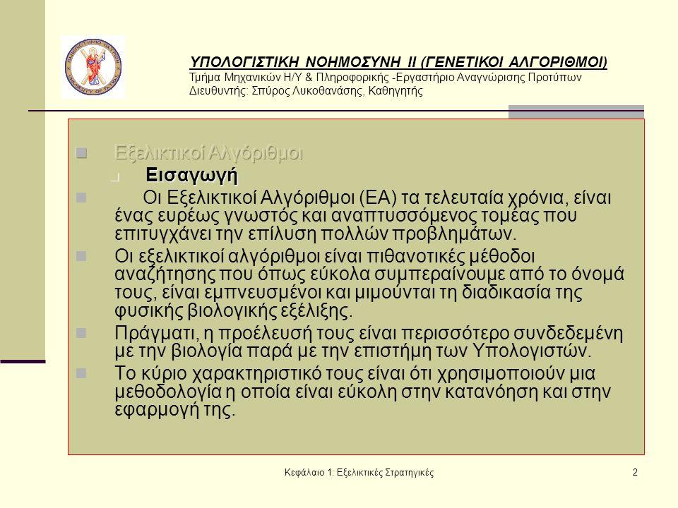 ΥΠΟΛΟΓΙΣΤΙΚΗ ΝΟΗΜΟΣΥΝΗ ΙΙ (ΓΕΝΕΤΙΚΟΙ ΑΛΓΟΡΙΘΜΟΙ) Τμήμα Μηχανικών Η/Υ & Πληροφορικής -Εργαστήριο Αναγνώρισης Προτύπων Διευθυντής: Σπύρος Λυκοθανάσης, Καθηγητής Κεφάλαιο 1: Εξελικτικές Στρατηγικές33 Είσοδος: μ, λ, Θs, Θm, Θr Έξοδος:α*, το καλύτερο άτομο που βρέθηκε κατά την εκτέλεση ή P*, ο καλύτερος πληθυσμός που βρέθηκε κατά την εκτέλεση.