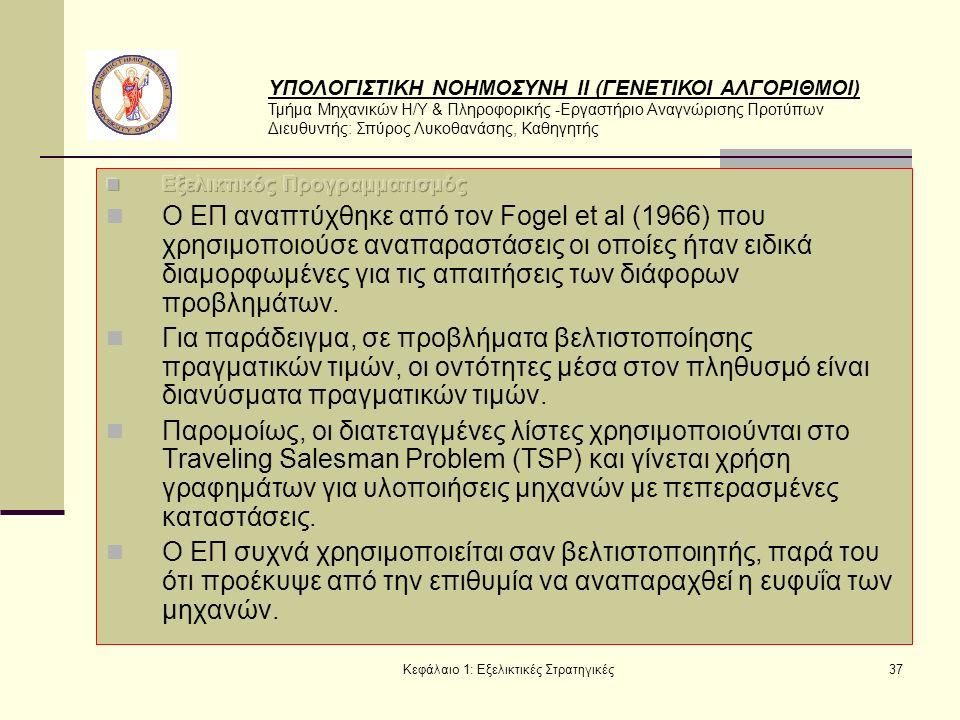 ΥΠΟΛΟΓΙΣΤΙΚΗ ΝΟΗΜΟΣΥΝΗ ΙΙ (ΓΕΝΕΤΙΚΟΙ ΑΛΓΟΡΙΘΜΟΙ) Τμήμα Μηχανικών Η/Υ & Πληροφορικής -Εργαστήριο Αναγνώρισης Προτύπων Διευθυντής: Σπύρος Λυκοθανάσης, Καθηγητής Κεφάλαιο 1: Εξελικτικές Στρατηγικές37
