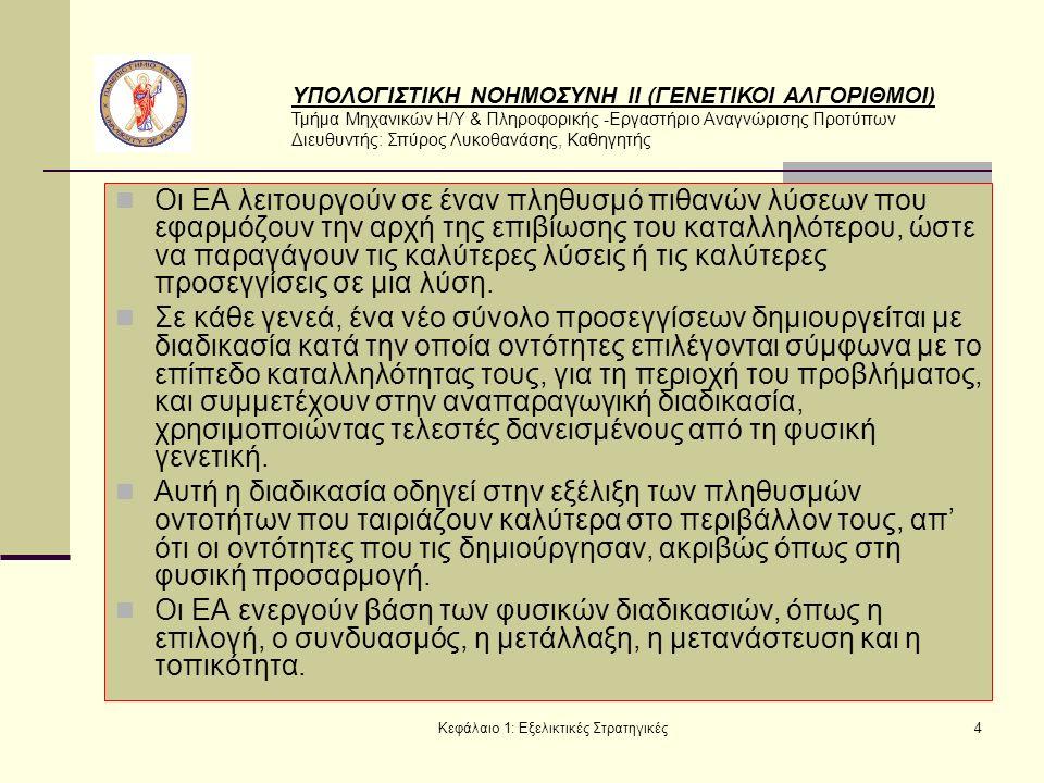 ΥΠΟΛΟΓΙΣΤΙΚΗ ΝΟΗΜΟΣΥΝΗ ΙΙ (ΓΕΝΕΤΙΚΟΙ ΑΛΓΟΡΙΘΜΟΙ) Τμήμα Μηχανικών Η/Υ & Πληροφορικής -Εργαστήριο Αναγνώρισης Προτύπων Διευθυντής: Σπύρος Λυκοθανάσης, Καθηγητής Κεφάλαιο 1: Εξελικτικές Στρατηγικές15 Τώρα θα υπολογίσουμε την καταλληλότητα των παιδιών, που θα δώσει τις εξής τιμές: ΟντότητεςCIDΣύστ.