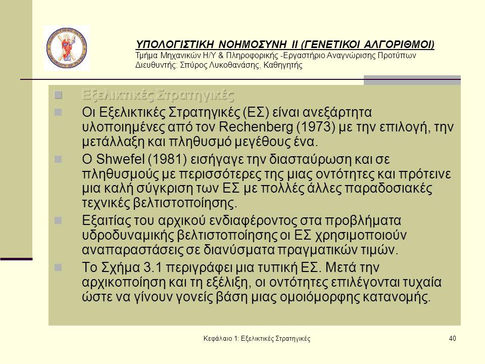 ΥΠΟΛΟΓΙΣΤΙΚΗ ΝΟΗΜΟΣΥΝΗ ΙΙ (ΓΕΝΕΤΙΚΟΙ ΑΛΓΟΡΙΘΜΟΙ) Τμήμα Μηχανικών Η/Υ & Πληροφορικής -Εργαστήριο Αναγνώρισης Προτύπων Διευθυντής: Σπύρος Λυκοθανάσης, Καθηγητής Κεφάλαιο 1: Εξελικτικές Στρατηγικές40