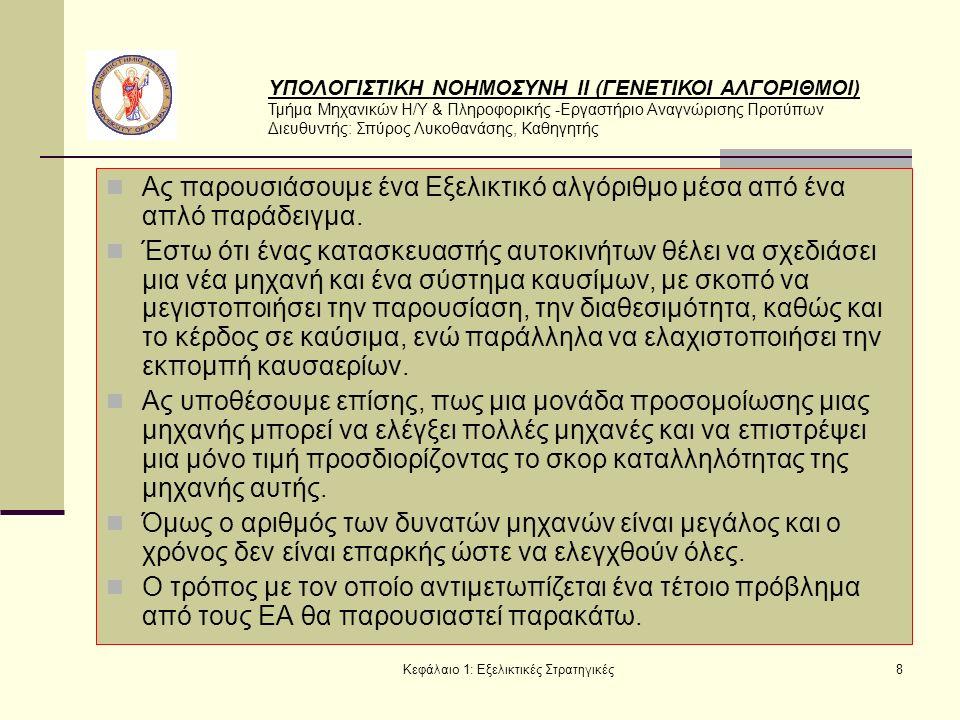 ΥΠΟΛΟΓΙΣΤΙΚΗ ΝΟΗΜΟΣΥΝΗ ΙΙ (ΓΕΝΕΤΙΚΟΙ ΑΛΓΟΡΙΘΜΟΙ) Τμήμα Μηχανικών Η/Υ & Πληροφορικής -Εργαστήριο Αναγνώρισης Προτύπων Διευθυντής: Σπύρος Λυκοθανάσης, Καθηγητής Κεφάλαιο 1: Εξελικτικές Στρατηγικές8 Ας παρουσιάσουμε ένα Εξελικτικό αλγόριθμο μέσα από ένα απλό παράδειγμα.