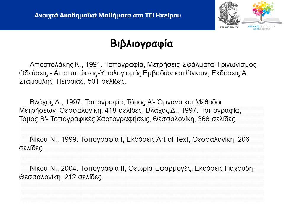 Βιβλιογραφία Αποστολάκης Κ., 1991. Τοπογραφία, Μετρήσεις-Σφάλματα-Τριγωνισμός - Οδεύσεις - Αποτυπώσεις-Υπολογισμός Εμβαδών και Όγκων, Εκδόσεις Α. Σταμ