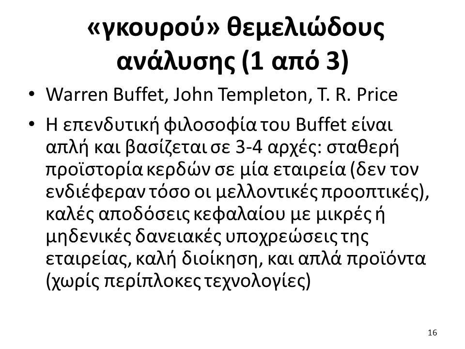 «γκουρού» θεμελιώδους ανάλυσης (1 από 3) Warren Buffet, John Templeton, T.