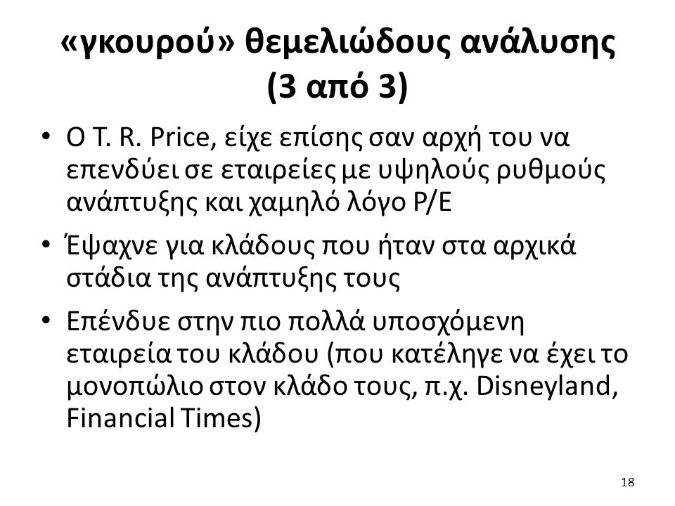 «γκουρού» θεμελιώδους ανάλυσης (3 από 3) Ο Τ. R.