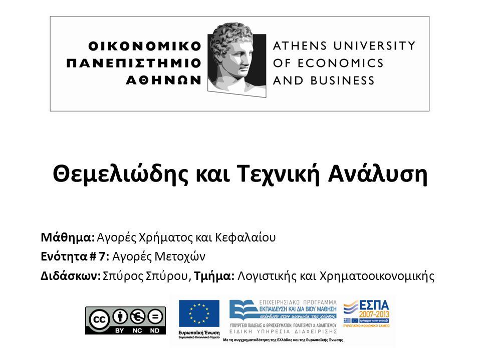 Θεμελιώδης και Τεχνική Ανάλυση Μάθημα: Αγορές Χρήματος και Κεφαλαίου Ενότητα # 7: Αγορές Μετοχών Διδάσκων: Σπύρος Σπύρου, Τμήμα: Λογιστικής και Χρηματοοικονομικής