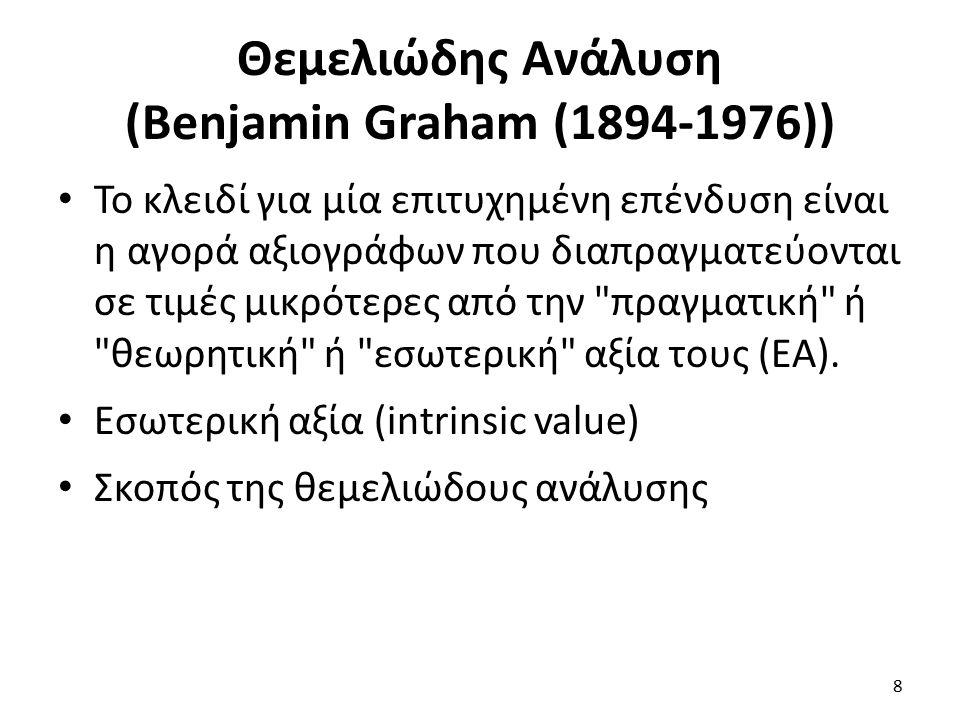 Θεμελιώδης Ανάλυση (Benjamin Graham (1894-1976)) Το κλειδί για μία επιτυχημένη επένδυση είναι η αγορά αξιογράφων που διαπραγματεύονται σε τιμές μικρότερες από την πραγματική ή θεωρητική ή εσωτερική αξία τους (ΕΑ).
