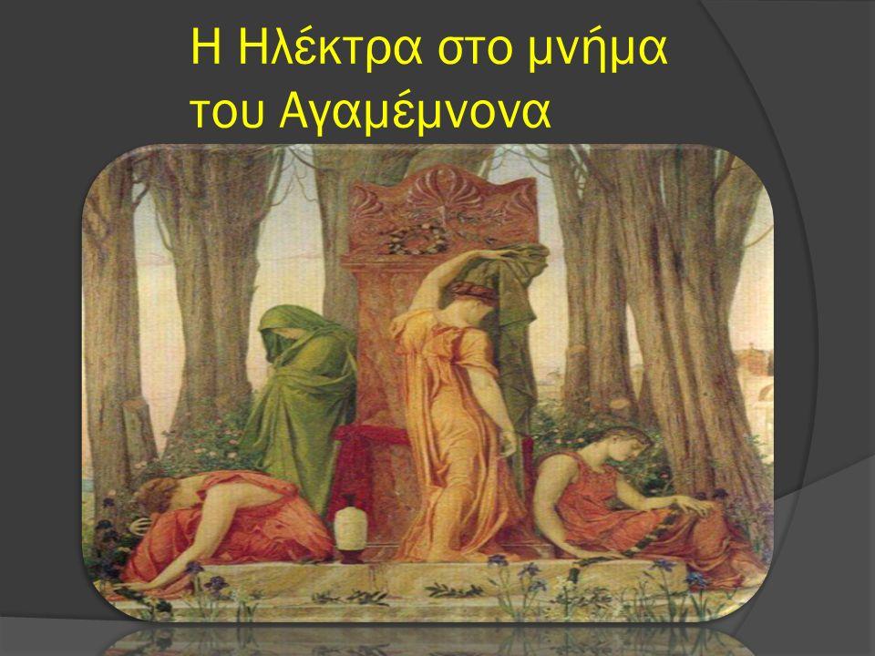 Η Ηλέκτρα στο μνήμα του Αγαμέμνονα