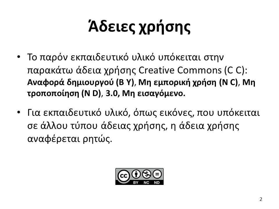 2 Το παρόν εκπαιδευτικό υλικό υπόκειται στην παρακάτω άδεια χρήσης Creative Commons (C C): Αναφορά δημιουργού (B Y), Μη εμπορική χρήση (N C), Μη τροποποίηση (N D), 3.0, Μη εισαγόμενο.