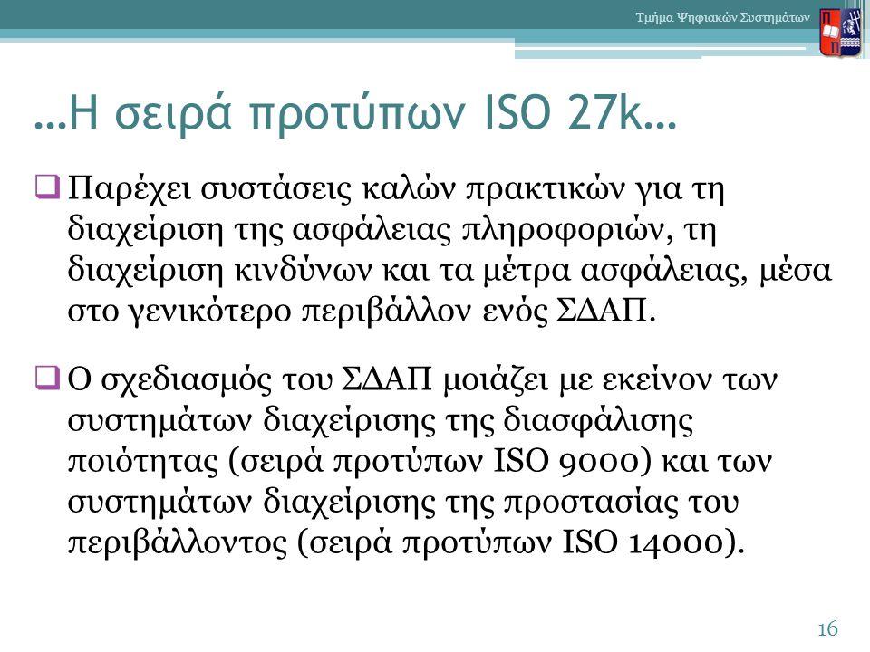 …Η σειρά προτύπων ISO 27k…  Παρέχει συστάσεις καλών πρακτικών για τη διαχείριση της ασφάλειας πληροφοριών, τη διαχείριση κινδύνων και τα μέτρα ασφάλε
