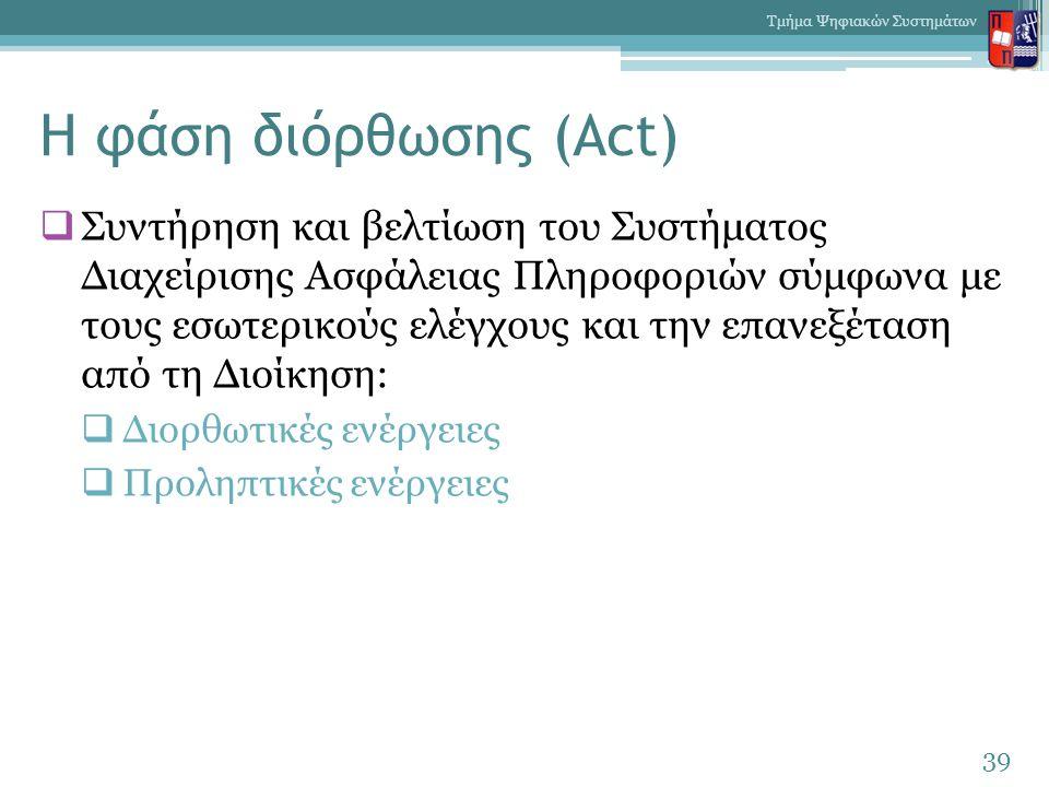 Η φάση διόρθωσης (Act)  Συντήρηση και βελτίωση του Συστήματος Διαχείρισης Ασφάλειας Πληροφοριών σύμφωνα με τους εσωτερικούς ελέγχους και την επανεξέτ
