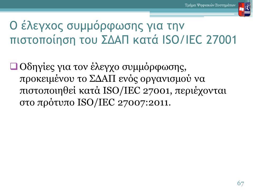 Ο έλεγχος συμμόρφωσης για την πιστοποίηση του ΣΔΑΠ κατά ISO/IEC 27001  Οδηγίες για τον έλεγχο συμμόρφωσης, προκειμένου το ΣΔΑΠ ενός οργανισμού να πισ