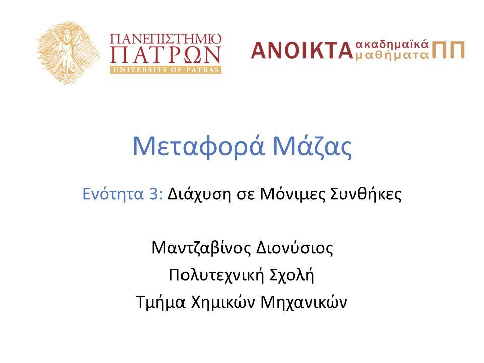 Σημείωμα Αναφοράς Copyright Πανεπιστήμιο Πατρών.Καθηγητής, Διονύσιος Μαντζαβίνος.