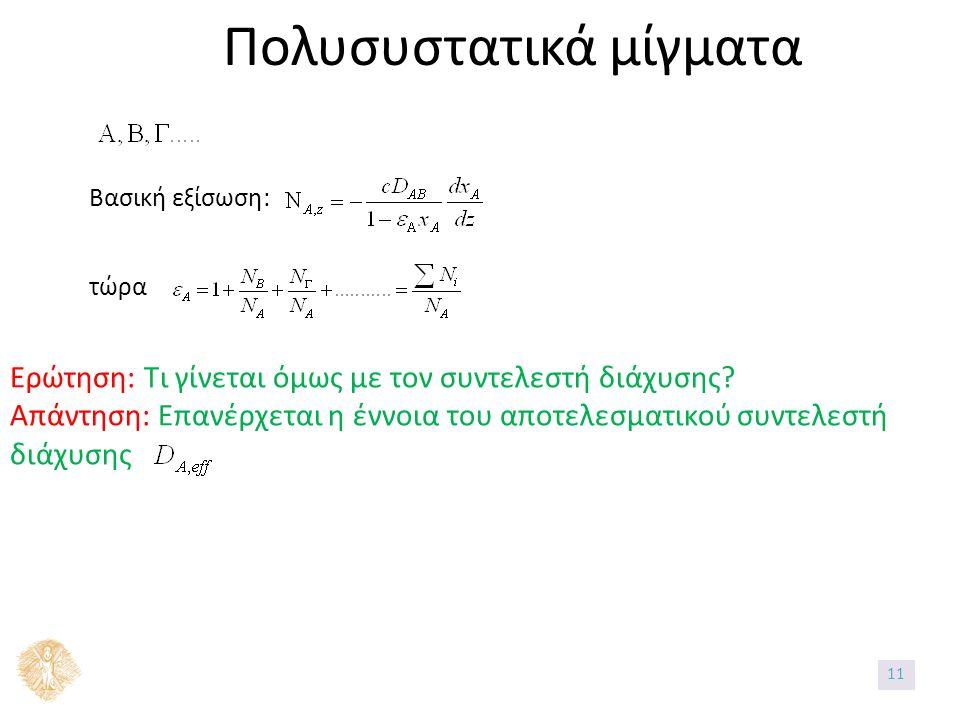 Πολυσυστατικά μίγματα Βασική εξίσωση: τώρα Ερώτηση: Τι γίνεται όμως με τον συντελεστή διάχυσης? Απάντηση: Επανέρχεται η έννοια του αποτελεσματικού συν