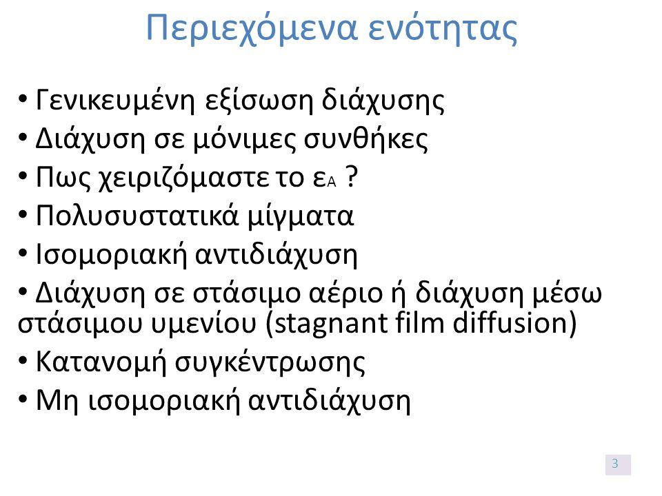 Γενικευμένη εξίσωση διάχυσης 'Ιδεατό' σύστημα (π.χ.