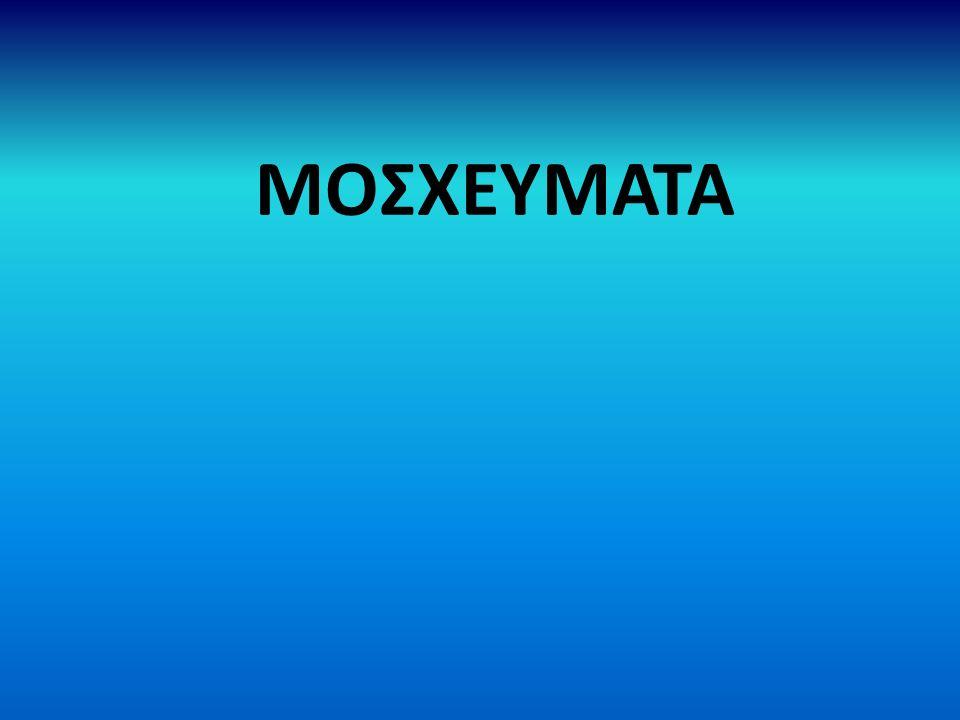 ΤΥΠΟΙ ΜΟΣΧΕΥΜΑΤΩΝ ΜΟΣΧΕΥΜΑΤΑ ΡΙΖΩΝ, ΦΥΛΛΩΝ, ΡΙΖΩΜΑΤΩΝ, ΚΟΝΔΥΛΩΝ ΚΑΙ ΥΠΟΓΕΙΩΝ ΑΠΟΘΗΣΑΥΡΙΣΤΙΚΩΝ ΟΡΓΑΝΩΝ, ΜΟΣΧΕΥΜΑΤΑ ΒΛΑΣΤΟΥ (ΜΑΛΑΚΑ, ΗΜΙΣΚΛΗΡΑ, ΣΚΛΗΡΑ)