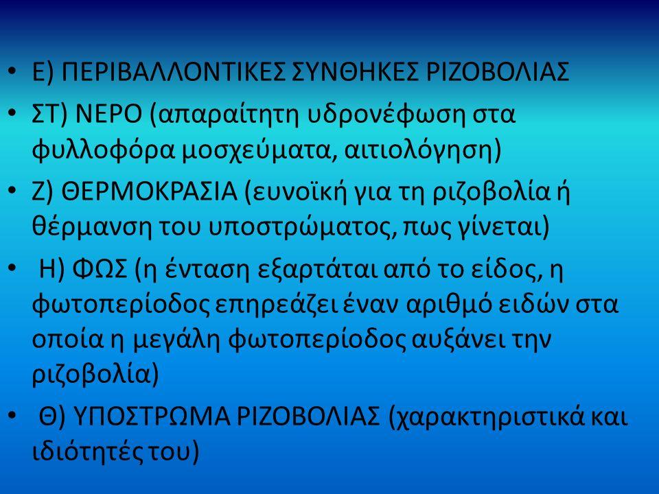 Ε) ΠΕΡΙΒΑΛΛΟΝΤΙΚΕΣ ΣΥΝΘΗΚΕΣ ΡΙΖΟΒΟΛΙΑΣ ΣΤ) ΝΕΡΟ (απαραίτητη υδρονέφωση στα φυλλοφόρα μοσχεύματα, αιτιολόγηση) Ζ) ΘΕΡΜΟΚΡΑΣΙΑ (ευνοϊκή για τη ριζοβολία