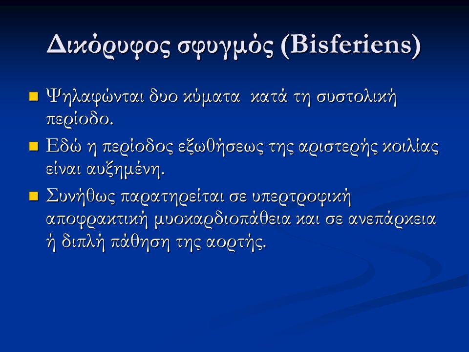Δικόρυφος σφυγμός (Bisferiens) Ψηλαφώνται δυο κύματα κατά τη συστολική περίοδο. Ψηλαφώνται δυο κύματα κατά τη συστολική περίοδο. Εδώ η περίοδος εξωθήσ