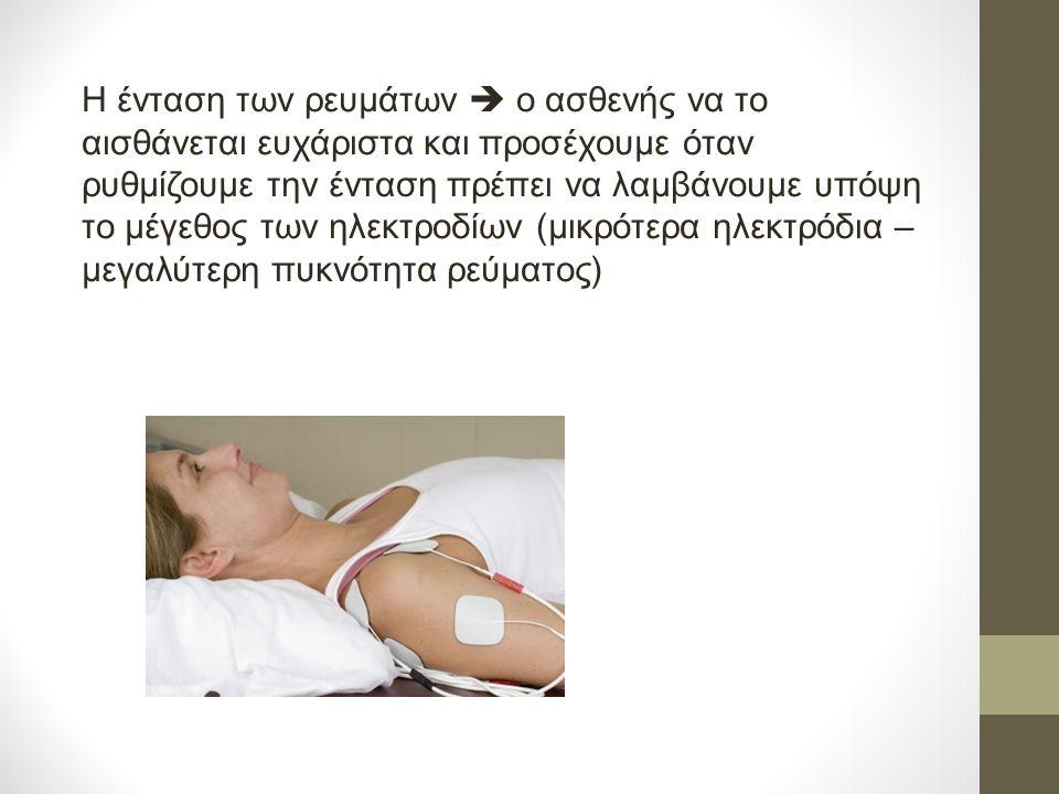 Η ένταση των ρευμάτων  ο ασθενής να το αισθάνεται ευχάριστα και προσέχουμε όταν ρυθμίζουμε την ένταση πρέπει να λαμβάνουμε υπόψη το μέγεθος των ηλεκτροδίων (μικρότερα ηλεκτρόδια – μεγαλύτερη πυκνότητα ρεύματος)
