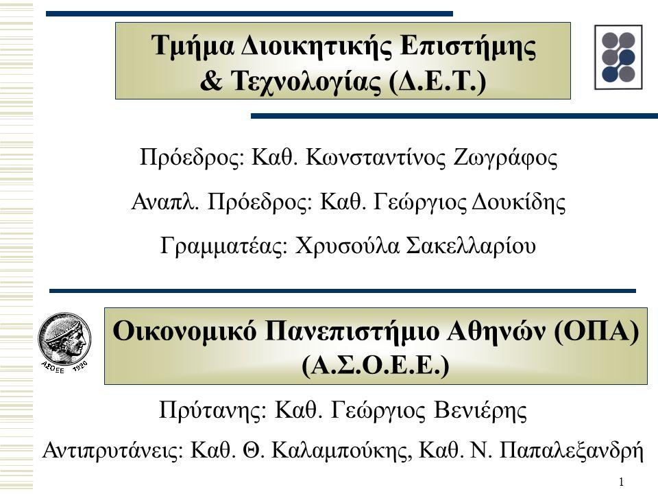 2 Ιστορική Αναδρομή (1) Το 1903 ο Θρακιώτης εθνικός ευεργέτης Γρηγόριος Μαρασλής αφήνει κληροδοτήματα για την ίδρυση στην Αθήνα Εμπορικής Ακαδημίας παρόμοιας με «τας εν τη αλλοδαπή λειτουργούσας Εμπορικάς Ακαδημίας» To 1919 ο Ελευθέριος Βενιζέλος καλεί τον καθηγητή του Πανεπιστημίου της Λωζάννης κ.