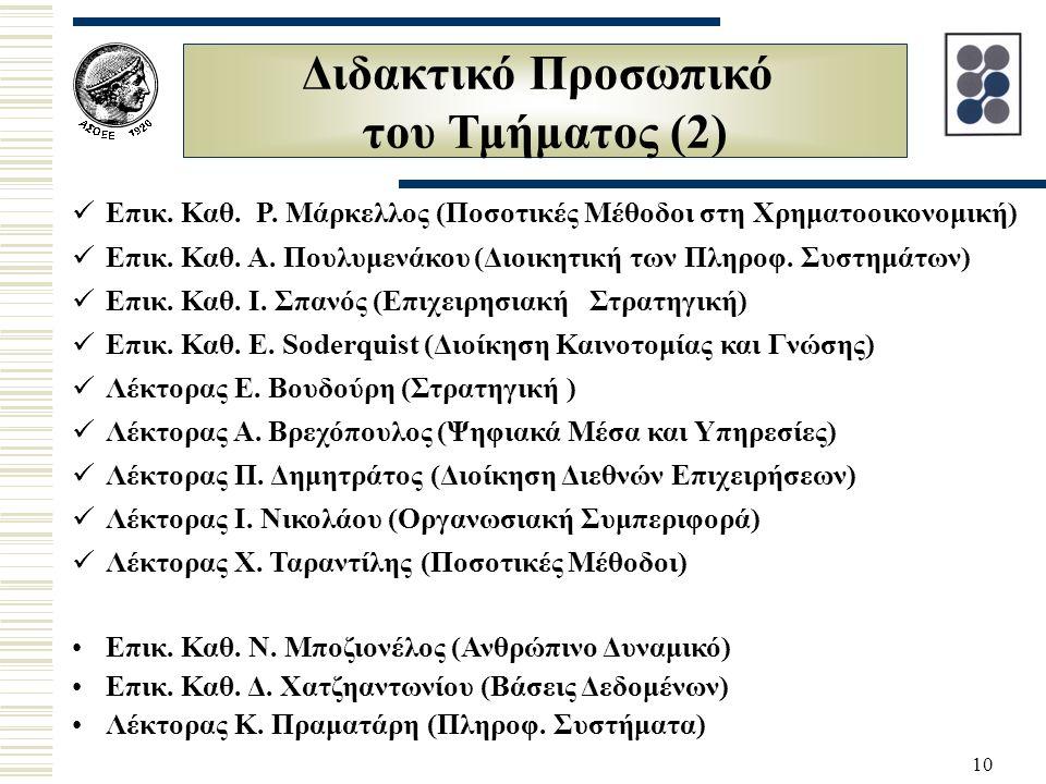 10 Διδακτικό Προσωπικό του Τμήματος (2) Επικ. Καθ.