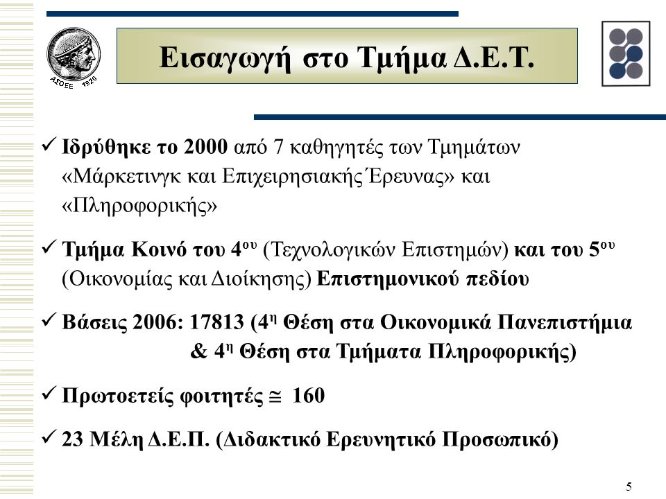 26 Ο Θεσμός του Προσωπικού Καθηγητή ( Tutor) (2) κ.