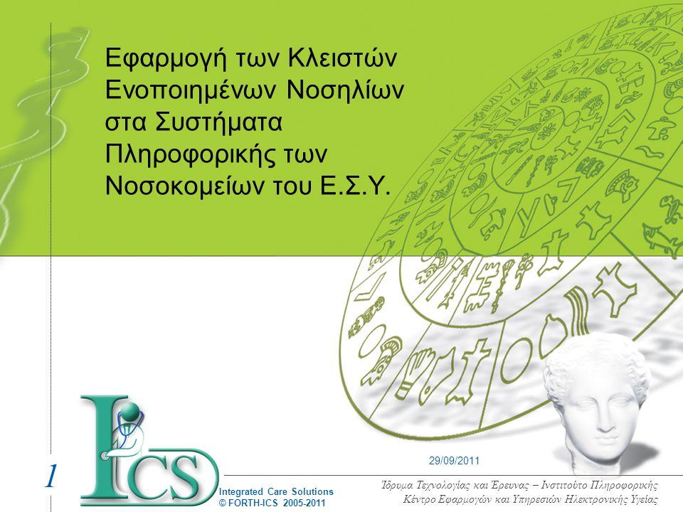 2 ΚΕΝ-DRGs  ΟΠΣΥ  1 ης ΥΠε (Αθήνα)  2 ης ΥΠε (Πειραιάς)  2 ης ΥΠε (Δωδεκάνησα)  6 ης ΥΠε (Αχαΐα)  Πιλοτικό Νοσοκομείο  ΓΝΕ Θριάσιο  3.1 «Τεχνικές Οδηγίες για την προσαρμογή των Πληροφοριακών Συστημάτων Τιμολόγησης των Νοσοκομείων στην τιμολόγηση μέσω ΚΕΝ  Προτάσεις  Ενέργειες Ίδρυμα Τεχνολογίας και Έρευνας – Ινστιτούτο Πληροφορικής Κέντρο Εφαρμογών και Υπηρεσιών Ηλεκτρονικής Υγείας Η παρουσίαση βασίζεται στο υλικό που είχε αναρτηθεί στην ιστοσελίδας του ΥΥΚΑ μέχρι τις 29/09/2011
