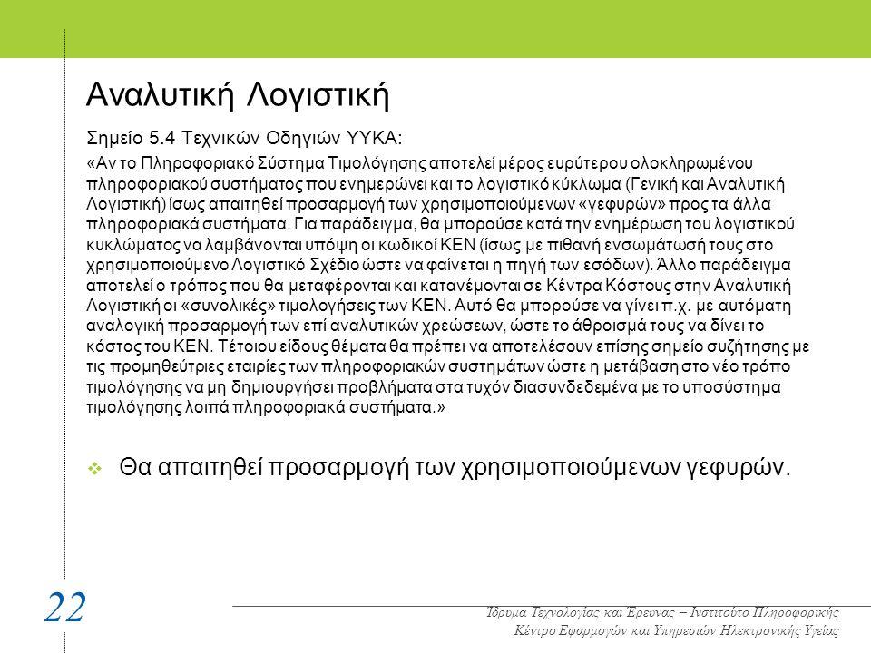 Αναλυτική Λογιστική Σημείο 5.4 Τεχνικών Οδηγιών ΥΥΚΑ: «Αν το Πληροφοριακό Σύστημα Τιμολόγησης αποτελεί μέρος ευρύτερου ολοκληρωμένου πληροφοριακού συστήματος που ενημερώνει και το λογιστικό κύκλωμα (Γενική και Αναλυτική Λογιστική) ίσως απαιτηθεί προσαρμογή των χρησιμοποιούμενων «γεφυρών» προς τα άλλα πληροφοριακά συστήματα.